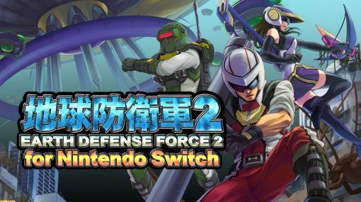 『地球防衛軍2 for Nintendo Switch』本日7月15日発売。ローカル&オンライン通信を使った最大4人での協力、対戦プレイも楽しめる!