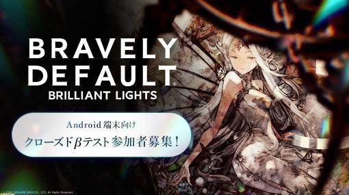『ブレイブリーデフォルト  ブリリアントライツ』Android端末を対象としたクローズドβテストが7月21日15時から実施。すでに参加者を募集中
