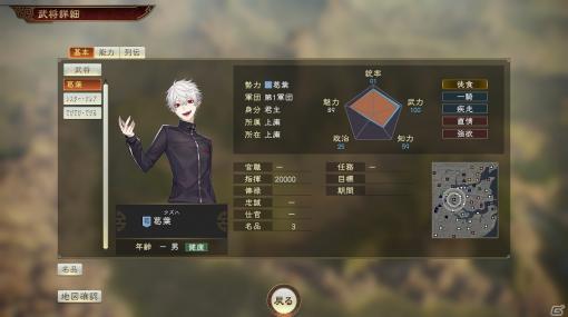 「三國志14 with パワーアップキット」にじさんじ所属VTuberとのコラボDLCが7月29日に無料配信!