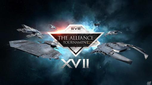 「EVE Online」にてアライアンス頂上決戦「アライアンス・トーナメントXVII」が11月に開催!