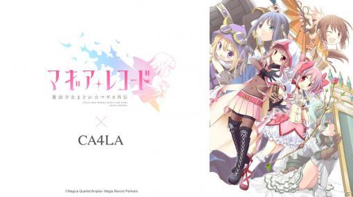 「マギアレコード 魔法少女まどか☆マギカ外伝」とCA4LAのコラボハットとキャップが7月31日に発売!