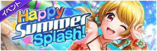「D4DJ Groovy Mix」にてイベント「Happy Summer Splash!」が開催!Happy Around!メンバーが水着姿で登場