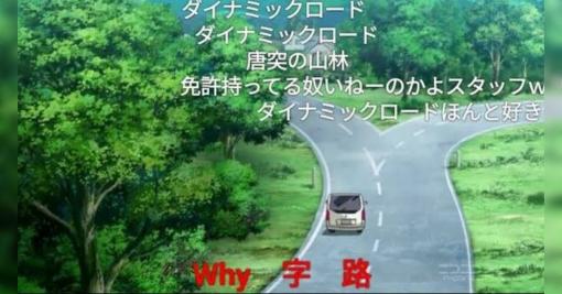 """作画ミスで有名なアニメ『ダイナミックコード』の""""why字路""""が台湾に実在していた?「何でも安易に否定してはいけない例」 - Togetter"""