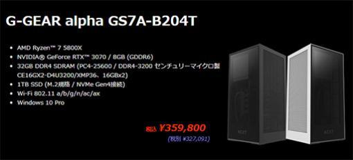 ゲーマー向け小型PC「G-GEAR alpha」にRTX 3060搭載モデルが追加