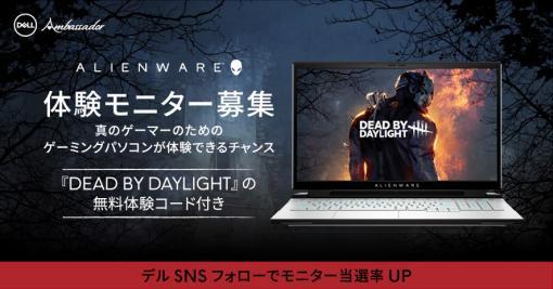 Alienwareのゲーマー向けノートPCを体験できるモニターキャンペーンが募集開始