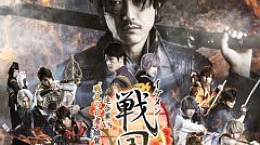 舞台「イケメン戦国◆時をかける恋」第7弾のメインビジュアルと特別プロモーション映像が公開