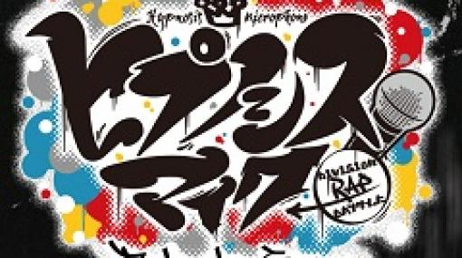 「ヒプノシスマイク -Division Rap Battle-」舞台初のLIVE配信が8月14日と25日に実施