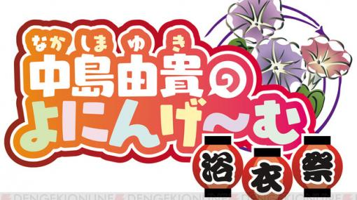 7月18日『中島由貴のふたりげーむ』は初の特番配信。出演者4人が浴衣でゲームに挑戦! チケット好評発売中