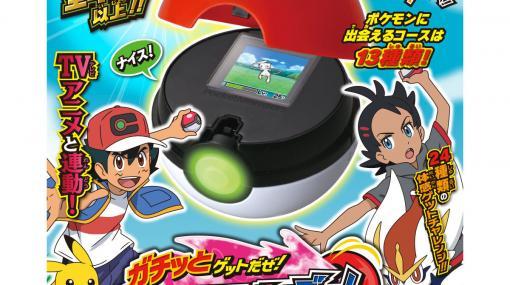"""【ポケモン】液晶玩具""""ガチッとゲットだぜ!モンスターボールゴー!""""が7月17日発売。400匹以上のポケモンが登場し、アニメなどに連動するギミックも搭載"""