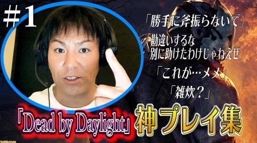 """『Dead by Daylight』ポンコツっぷりが魅力? 狩野英孝さんのゲーム動画を見るならまずは""""神プレイ集""""がおすすめ【イチオシゲーム実況動画】"""