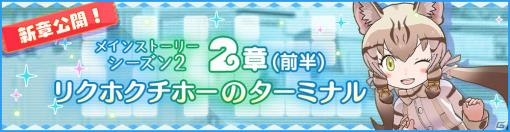 「けものフレンズ3」メインストーリー シーズン2「2章(前半) リクホクチホーのターミナル」が公開!