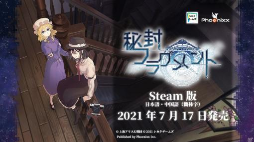 Steam「秘封フラグメント」が本日配信!音楽CDシリーズ「秘封倶楽部」を題材とした二次創作ノベルゲーム