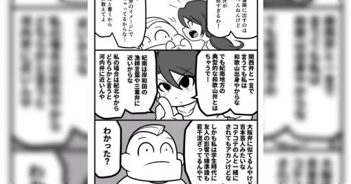 「関西弁は存在しないんだ…」妻が関西人なので漫画の関西弁キャラは問題なく描けると思っていたが妻から「私の場合は河内弁」と言われた話 - Togetter