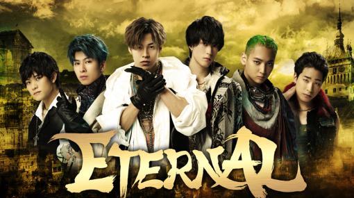 """RPG「ETERNAL」の舞台化作品""""REAL RPG STAGE『ETERNAL』""""の上演が9月に決定"""