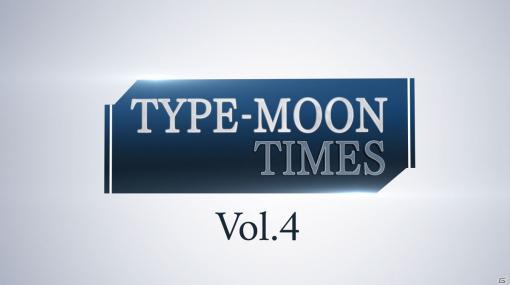 「月姫 -A piece of blue glass moon-」「MELTY BLOOD: TYPE LUMINA」の新情報を公開する情報番組が7月19日20時より配信!