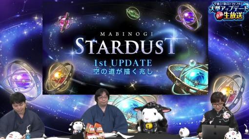 「マビノギ」、大型アップデート「スターダスト」を7月21日に実装!初音ミクコラボも8月18日に復刻決定