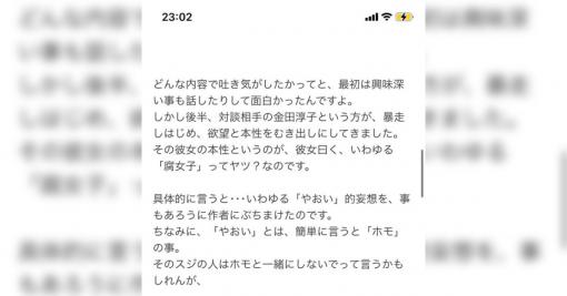 刃牙道100話に関して苦言を呈した金田淳子さんのその後のツイート - Togetter