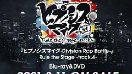 舞台「ヒプノシスマイク -Division Rap Battle-」Rule the Stage -track.4-のダイジェスト映像が公開