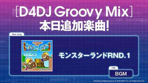 "「D4DJ Groovy Mix」にゲームBGM""モンスターランド RND.1""追加"