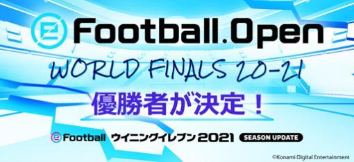ウイイレ公式のeスポーツ大会「eFootball.Open」の PS4(日本サーバー)部門でエビプール選手が優勝