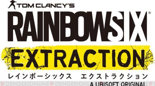 『レインボーシックス エクストラクション』『ライダーズ リパブリック』の発売延期が発表