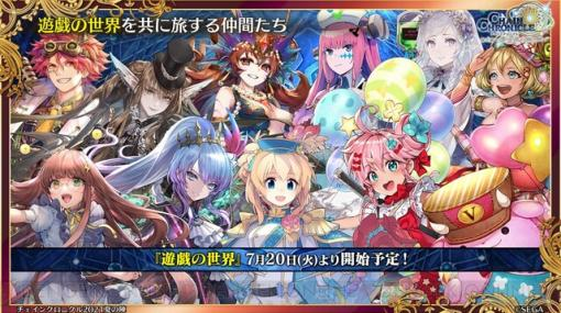 "『SAO』×『チェンクロ』コラボが決定! 新世界""遊戯の世界""や義勇軍本部アップデート情報も"