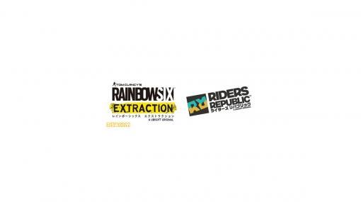 『レインボーシックス エクストラクション』が2022年1月に、『ライダーズ リパブリック』が10月28日に、それぞれ発売日変更