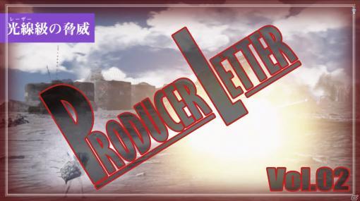 「Project MIKHAIL」プロデューサーレター第2弾が配信!プレイヤー自身が主役となる「シーズンモード」の詳細が明らかに