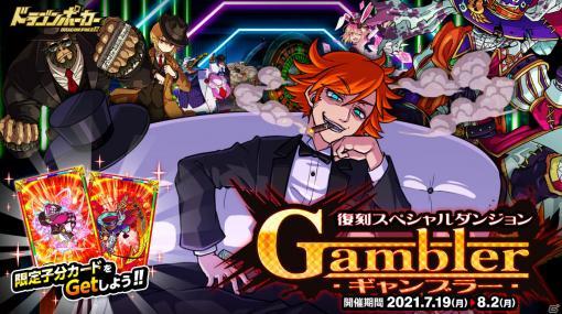「ドラゴンポーカー」復刻スペシャルダンジョン「Gambler」が実施!切り札デスサイズなど新たな限定子分カードが登場