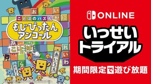 Switch「ことばのパズル もじぴったんアンコール」、「いっせいトライアル」が本日12時より開始!