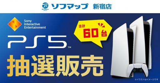 ソフマップ、PS5抽選販売の受付を本日開始! 新宿店、AKIBA ソフト館など8店舗にて