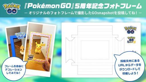 「ポケモンGO」5周年を記念したフォトフレームの配布がスタートプリンターで印刷してオリジナルのフレームを作成!