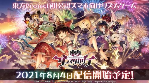 Android/iOS「東方ダンマクカグラ」8月4日配信決定「東方妖々夢」の楽曲「幽霊楽団 ~ Phantom Ensemble」を実装
