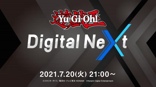 """「遊戯王」の公式番組""""Yu-Gi-Oh! Digital Next""""が本日の21:00より配信。デジタルコンテンツに関する最新情報を発表予定"""