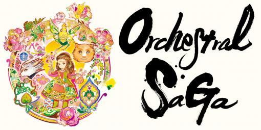 サガシリーズのオーケストラコンサート「Orchestral SaGa」有観客開催の中止を発表。オンライン配信ライブを実施