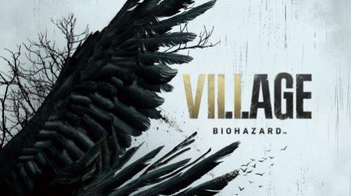 Steam版「バイオハザード ヴィレッジ」がアップデート。フレームレート向上やコピー防止技術を最適化