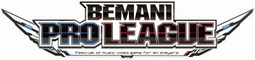 「BEMANI PRO LEAGUE 2021」,ファーストステージ最終試合の対戦カードが発表