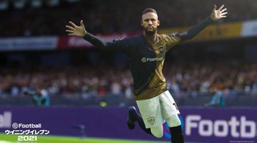 「eFootball ウイニングイレブン 2021 SEASON UPDATE」など,KONAMIサッカーゲームのアンバサダーにネイマール選手が就任