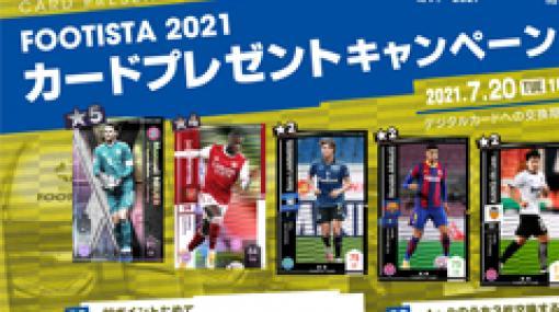 "「FOOTISTA 2021」7月20日から""第5回カードプレゼントキャンペーン""を実施"