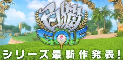 白猫シリーズ最新作はゴルフゲーム。「白猫GOLF」のティザーサイトと最新映像が公開に