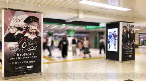 にじさんじの駅広告が見れるのはどこ?