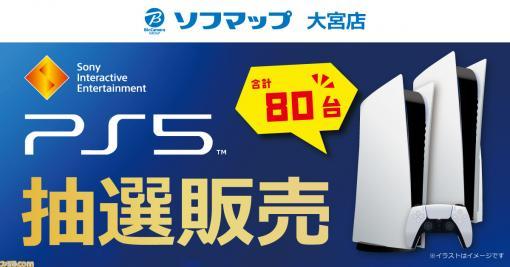 【PS5】ソフマップ大宮店、イオンモールKYOTO店、神戸ハーバーランド店など全国8店鋪で合計620台が抽選販売。申し込み受付は7月25日まで