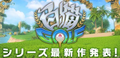 iOS/Android「白猫GOLF」が発表!「白猫プロジェクト」のキャラクターが熱いバトルを繰り広げる対戦ゴルフゲーム