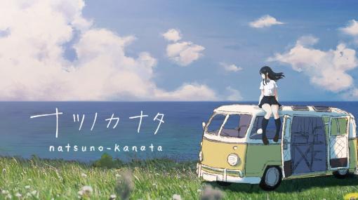 終末世界を少女と旅するテキストADV「ナツノカナタ」が2021年8月にSteamで早期アクセス開始