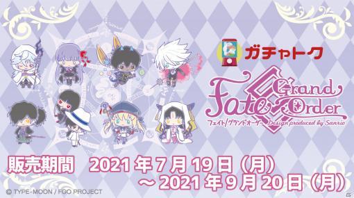 「Fate/Grand Order Design produced by Sanrio」がガチャトクに登場!サンリオ描き起こしの限定グッズがラインナップ