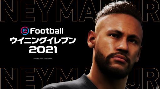 ネイマール選手が「ウイニングイレブン」シリーズをはじめとしたKONAMIサッカーゲームのアンバサダーに就任!