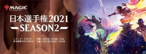 「マジック:ザ・ギャザリング アリーナ」にて「日本選手権2021 SEASON2本戦」が7月24日、25日に開催!