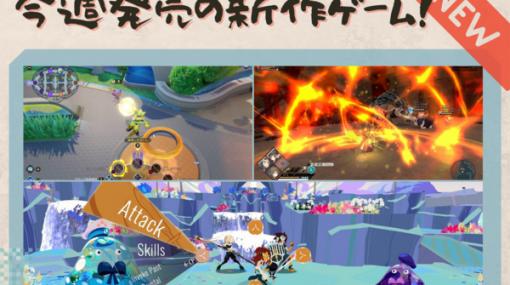 今週発売の新作ゲーム『うたわれるもの斬2』『ポケモンユナイト』『Cris Tales』他