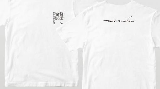ウルトラマン、怪獣、メカニック……成田亨氏の著作「特撮と怪獣 増補改訂版」を記念したTシャツが本日17時より販売