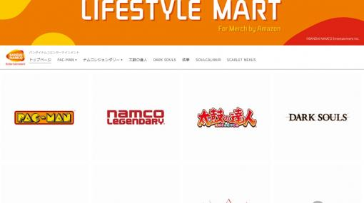 バンダイナムコ公式ストア「LIFESTYLE MART」がMerch by Amazonにオープン!「パックマン」Tシャツ等まとめて検索可能に